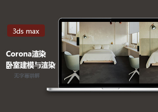 3DSMAX Corona渲染卧室建模渲染教程视频教程