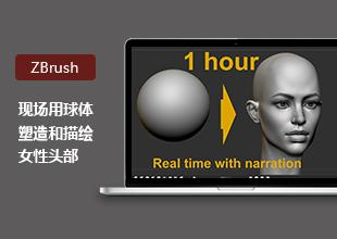 ZBrush现场用球体塑造和描绘女性头部教程