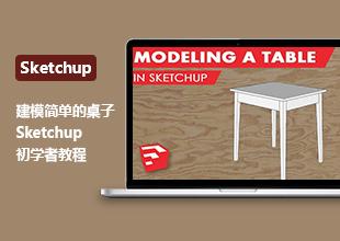 Sketchup制作一个简单的桌子建模教程