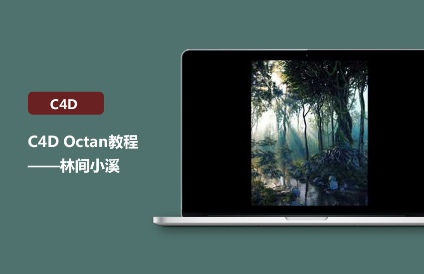 C4D Octan林间小溪渲染技巧教程