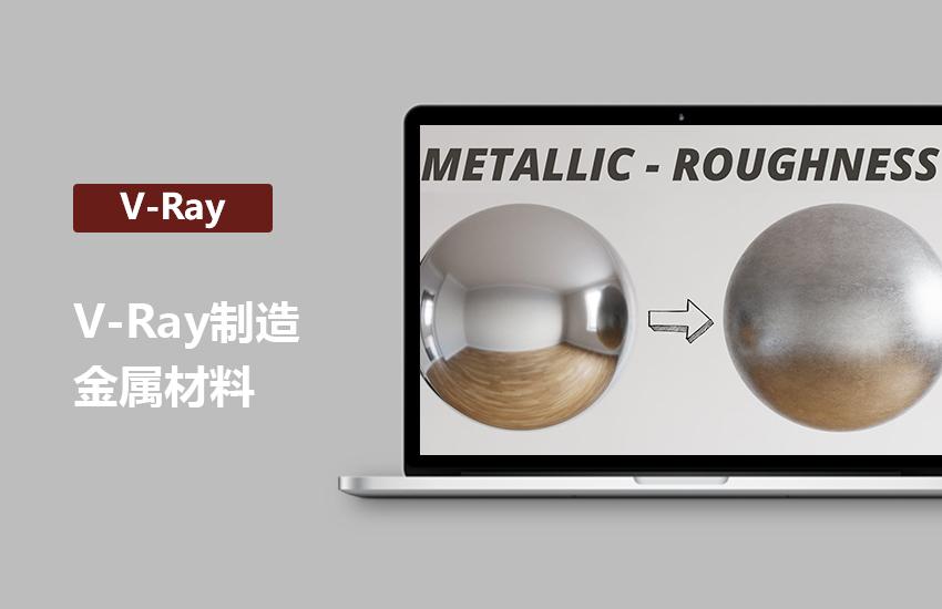 V-Ray金属材质制作教程
