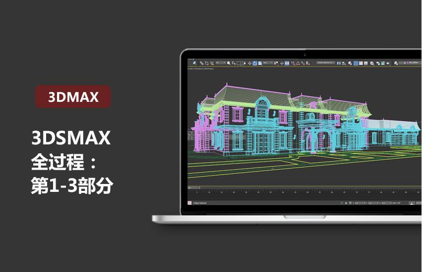 3DMax导入CAD建模教程
