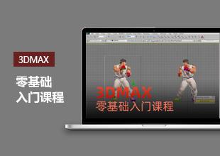 3DMax零基础入门课程