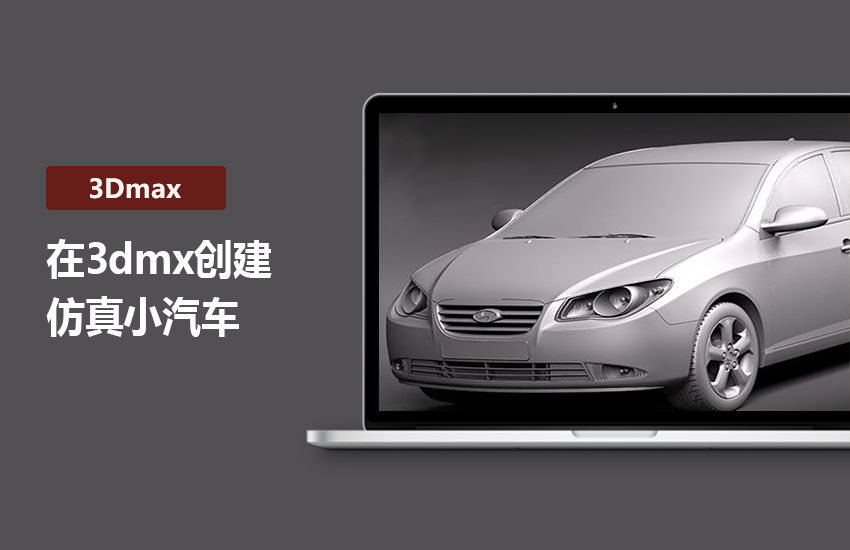 3DMax仿真小汽车建模教程