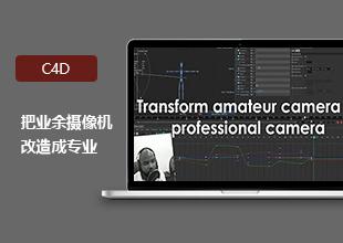 C4D把业余摄像机改造成专业摄像机教程
