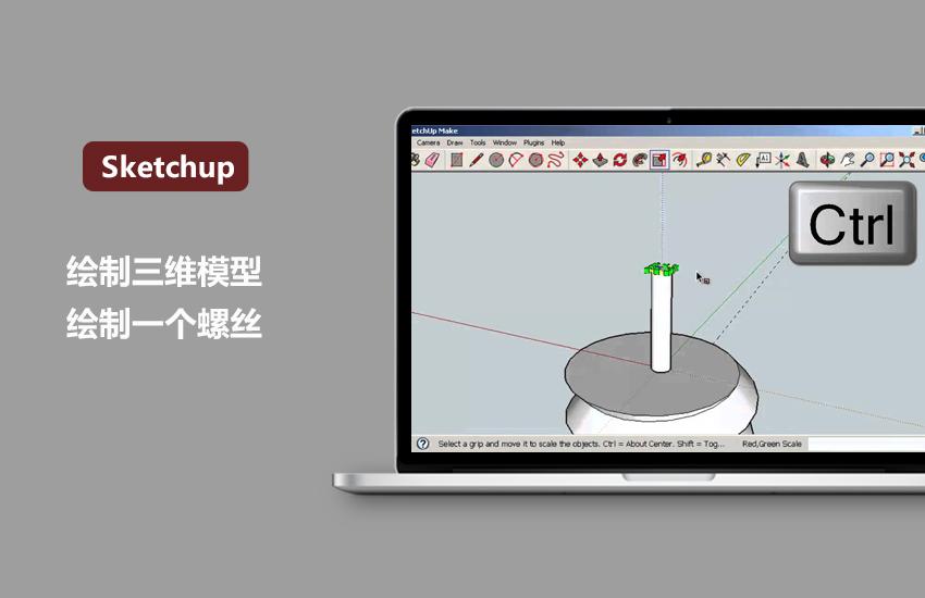 Sketchup绘制一个螺丝三维模型教程