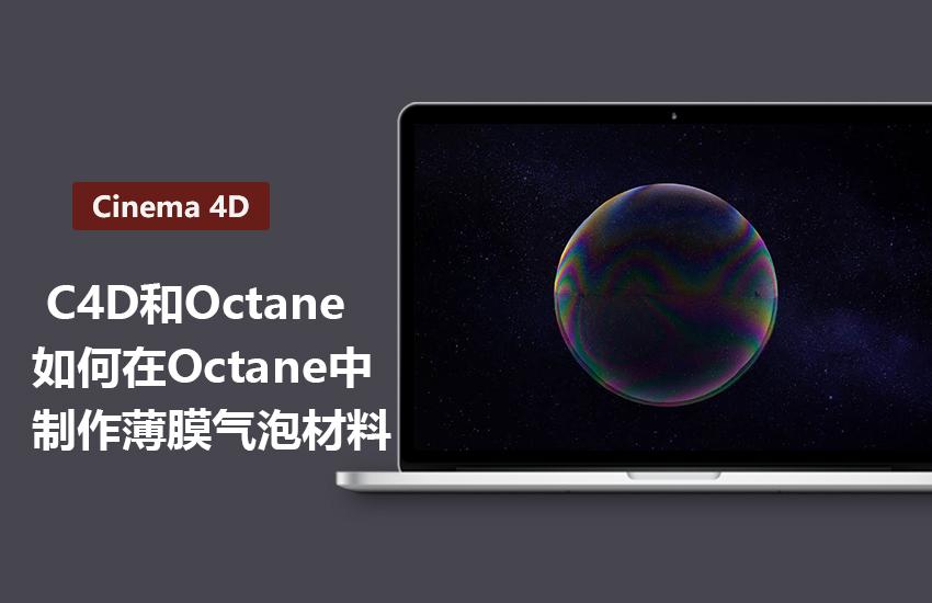 C4D在Octane渲染中制作薄膜气泡材料教程