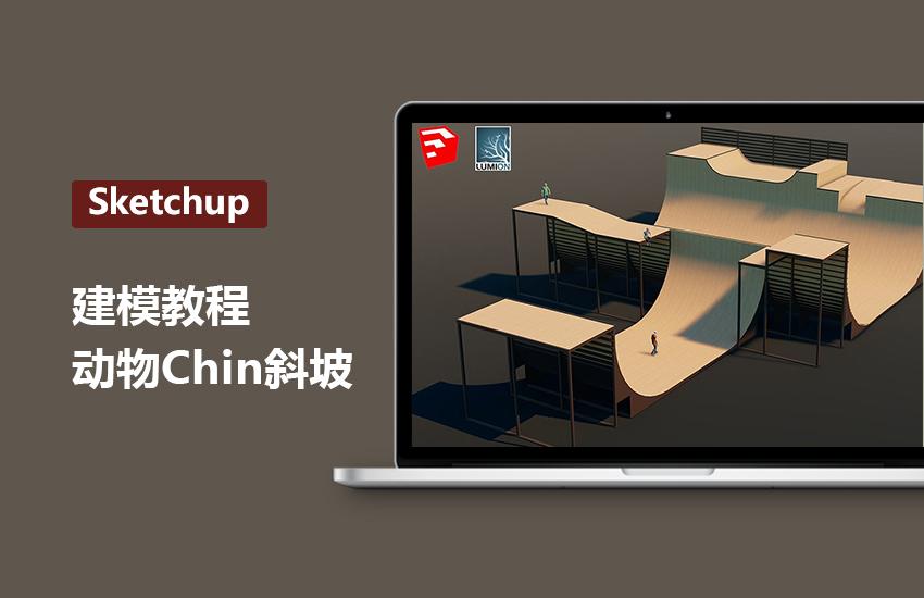 Sketchup建模教程-动物Chin斜坡