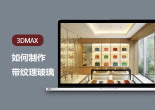 3dmax制作带纹理的玻璃模型教程