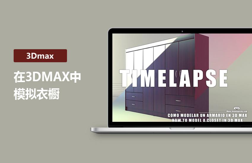 3DMax衣橱建模教程