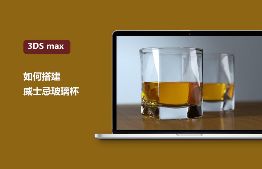 3DMax威士忌玻璃杯建模教程