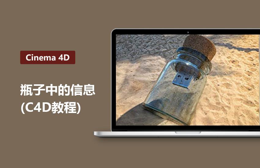 C4D创建瓶子在沙砾中的场景教程