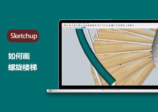 Sketchup绘制螺旋楼梯教程