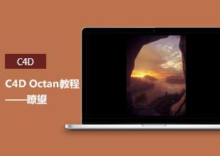 C4D Octan瞭望渲染技巧教程