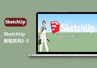 SketchUp教程系列1-5