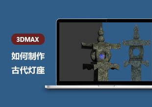 3DMAX古代灯座制作教程