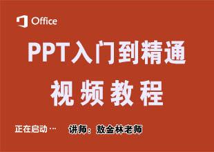 PPT入门到精通视频教程