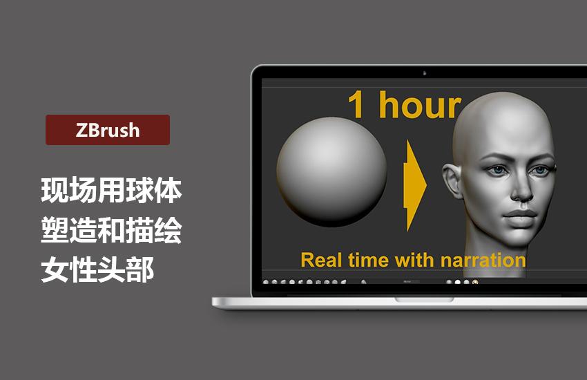 ZBrush用现场叙事塑造和描绘女性头部教程