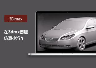 在3dmx创建仿真小汽车