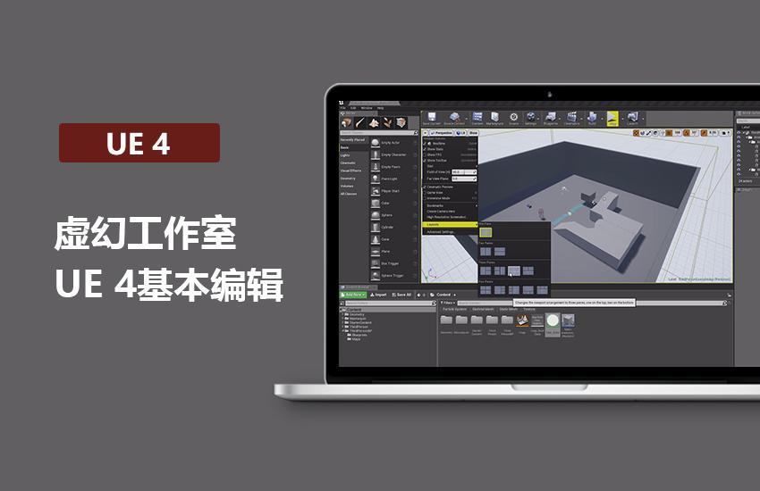 UE4基本编辑教程
