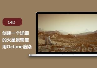 C4D创建火星景观使用Octane渲染教程