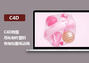 C4D用布制作塑料收缩包装纸动画教程视频教程