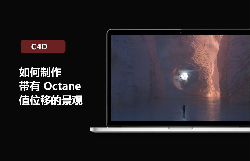 C4D制作带有Octane值位移的景观教程