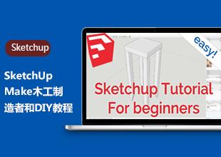 SketchUp Make木工制造者和DIY教程