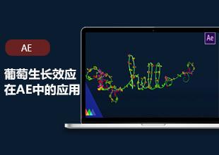 After Effects粒子发生器创建藤蔓效果教程视频教程