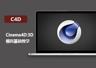 Cinema4D-3D模拟基础教程