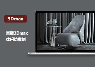 3dmax休闲椅制作教程