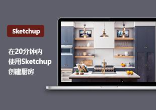 SketchUp草图大师厨房建模教程