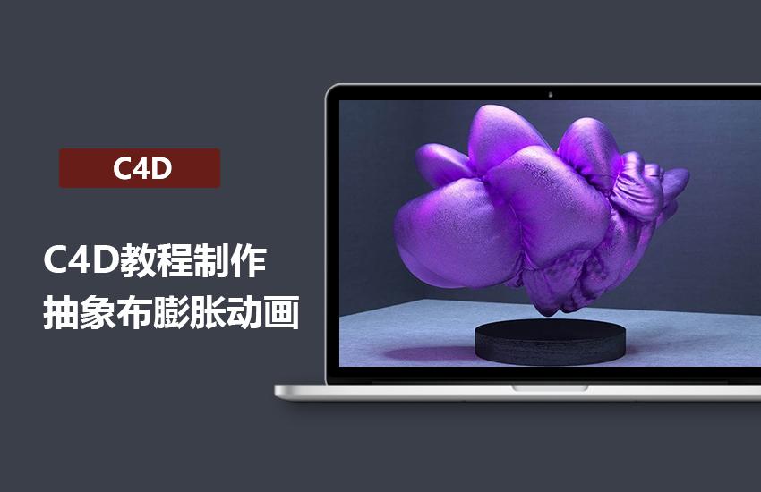 C4D制作抽象布膨胀动画教程