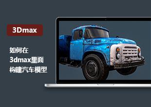 如何在3dmax里面构建汽车小模型