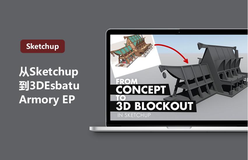 Sketchup概念图3D模型建模教程
