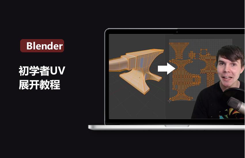 Blender初学者UV展开教程