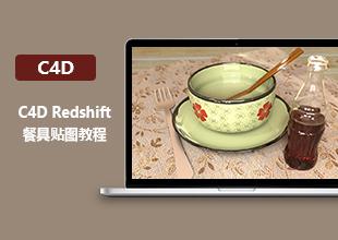 <esred>C</esred><esred>4D</esred> Redshift餐具贴图教程