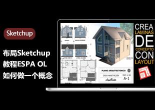 布局Sketchup教程ESPA OL如何做一个概念