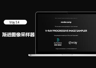 Vray 3.4图像采样器渐进实例教程
