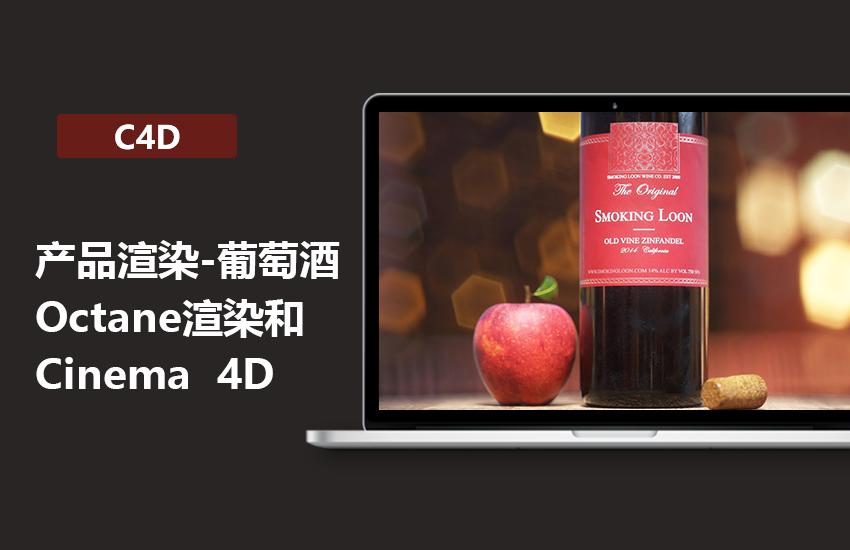C4D+Octane Render葡萄酒产品渲染案例教程