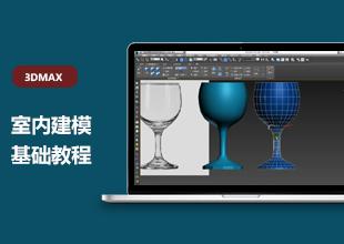 3Dmax2014室内建模基础教程【李澍】