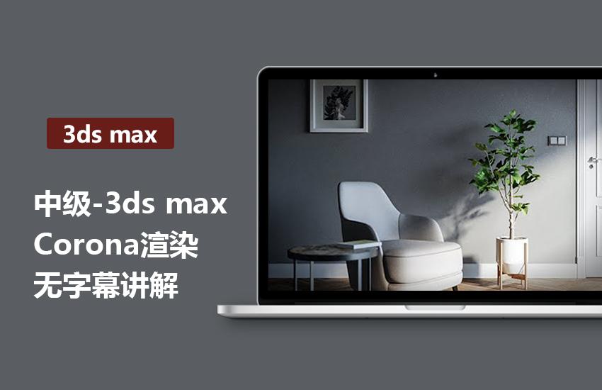 3DMax Corona室内渲染教程