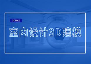 室内设计3D建模教程