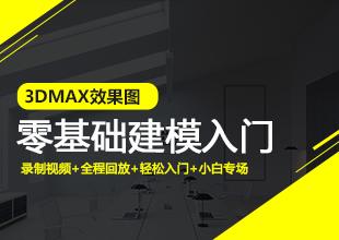 3DMAX效果图零基础建模入门课程