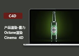 产品渲染现场-喜力-Octane渲染和Cinema 4d