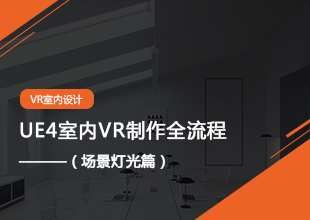 3DMAX到UE4室内VR入门到精通(场景灯光篇)