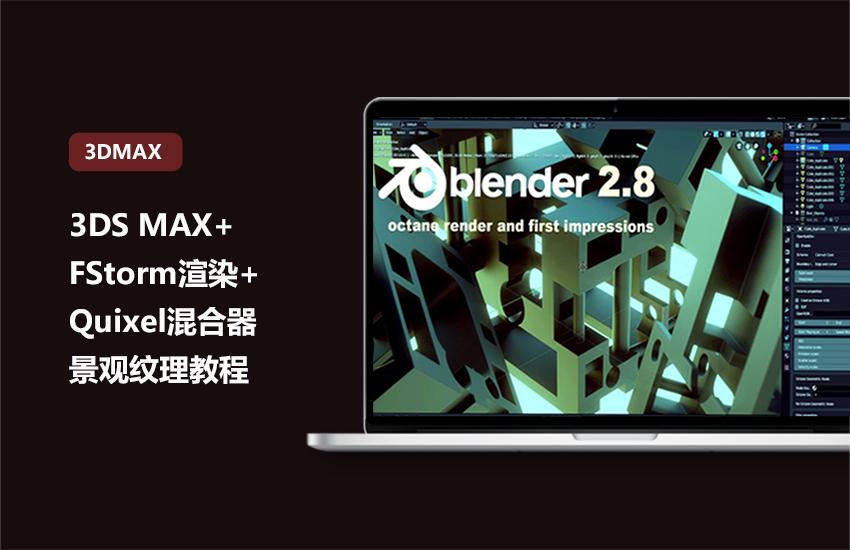 3DMax+FStorm渲染+Quixel混合器景观纹理教程(下)