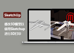 Sketchup修改3D打印模型教程