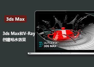 如何在没有Plugins 3ds Max和V-Ray的情况下创建喷水效果