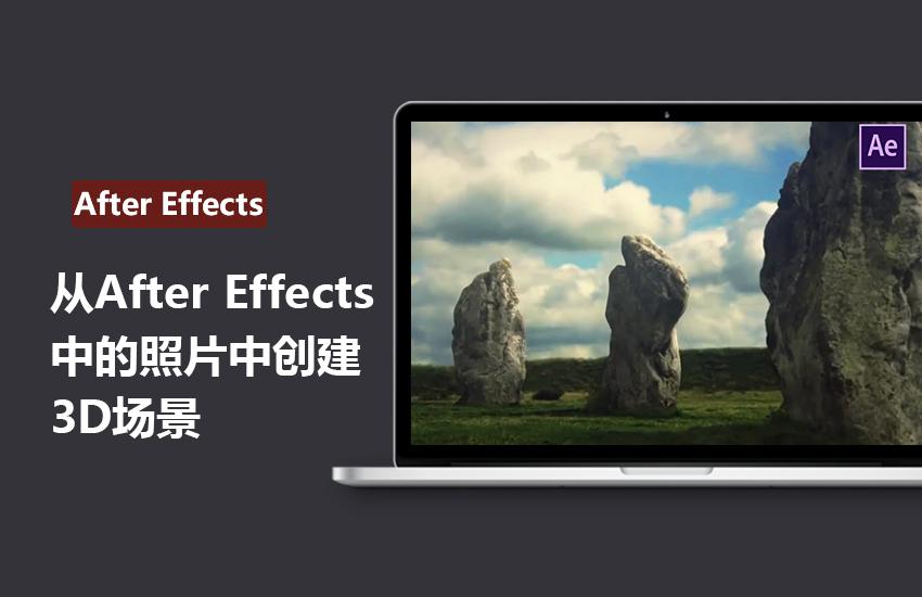 AE照片创建3D场景教程